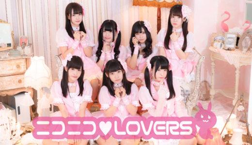 保護中: ニコニコ♡LOVERS ミュージックカードvol.1